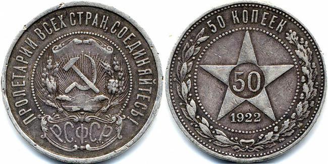 Старые 50 копеек 1922 года
