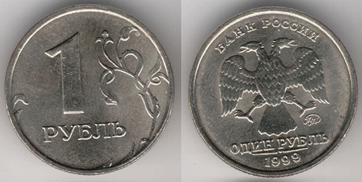 1 рубль 1999 года ММД