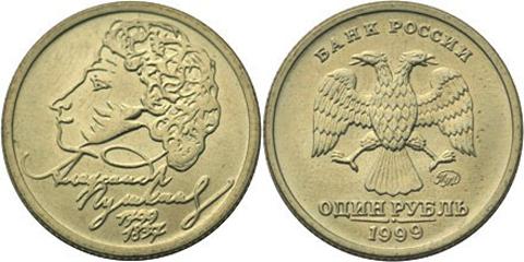 монета 1 рубль 1999 года цена