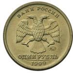 Монета 1 рубль 1999 года: виды и сколько стоит