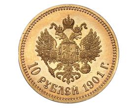 Сколько в среднем стоит монета 10 рублей 1901 года