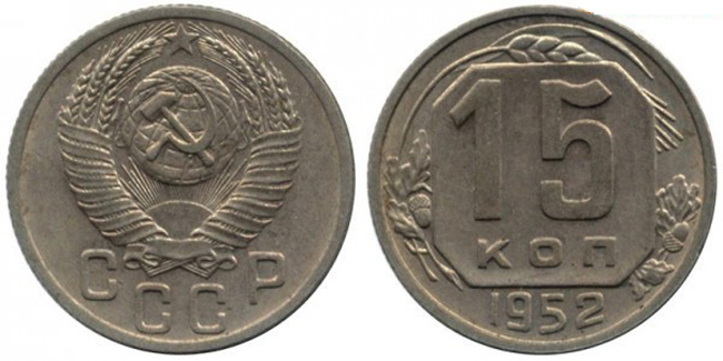 Монета 15 копеек 1952 года