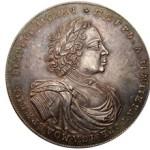 Сколько стоит монета 2 рубля 1722 года