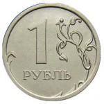 Сколько стоит 1 рубль 2013 года: характеристика и примерная цена