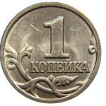 Сколько в среднем стоит монета 1 копейка 1998 года?