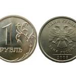 Сколько в среднем стоит 1 рубль 2008 года: цена и характеристика