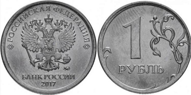 Вид монеты 1 рубль 2017