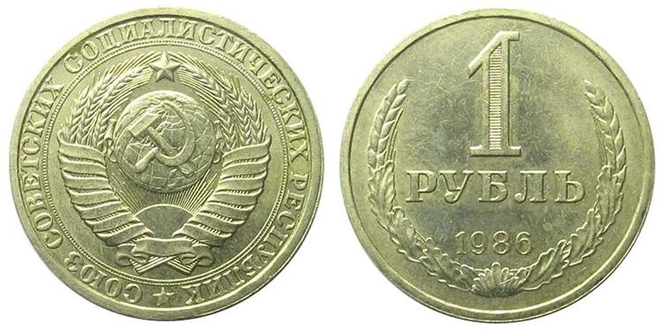 Общий вид монеты 1 рубль 1986