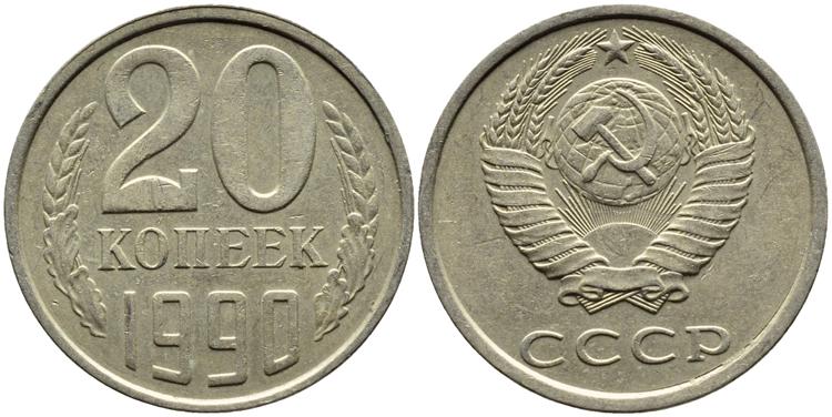 Монета 20 копеек 1990