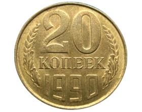 Сколько в среднем стоит монета 20 копеек 1990 года?