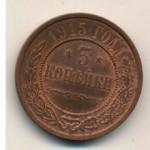Сколько стоит монета 3 копейки 1915 года  — примерные цены