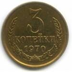 Сколько в среднем стоит монета 3 копейки 1970 года?