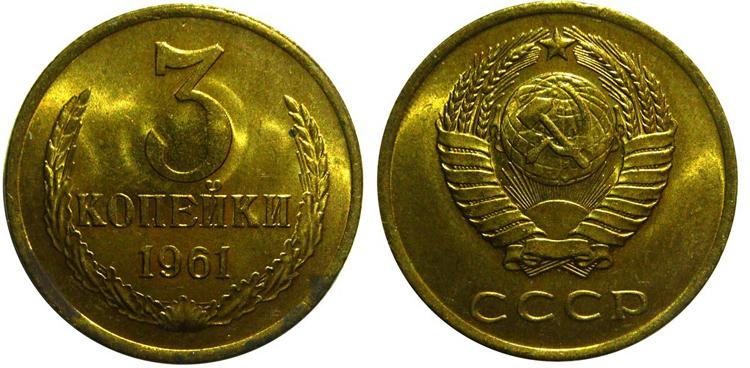 Монета 3 копейки 1961