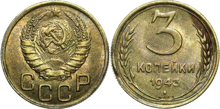 Монета 3 копейки 1943 года