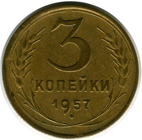 Лицевая сторона монеты