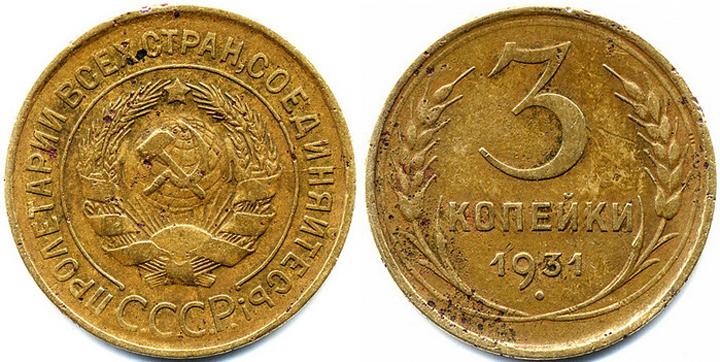 Монета 3 копейки 1931