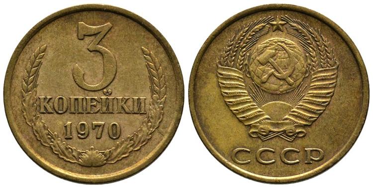 Монета 3 копейки 1970