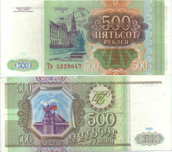 500 рублей 1993 года