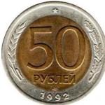 Сколько в среднем стоит монета 50 рублей 1992 года