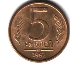 Сколько стоит монета 5 рублей 1992 года