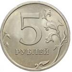 Сколько стоит монета 5 рублей 2009 года: виды и цены