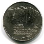 Сколько в среднем стоит монета 5 рублей 1987 года