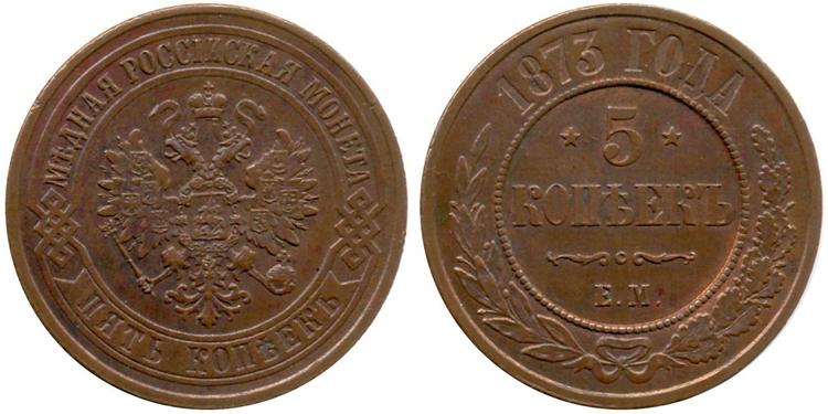 Как выглядит монета 5 копеек 1873