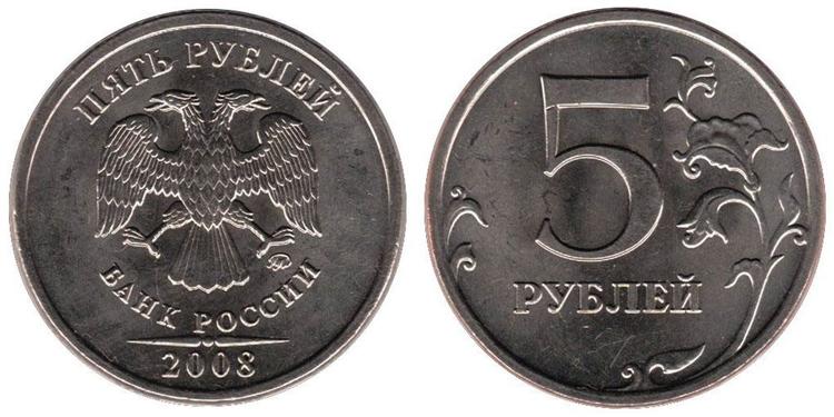 Монета 5 рублей 2008