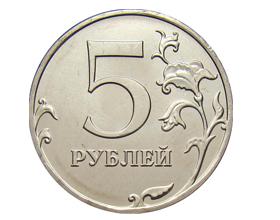 Сколько стоит монета 5 рублей 2011 года?