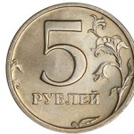 Сколько в среднем стоит монета 5 рублей 2003 года