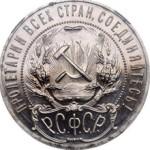 Сколько стоит 1 рубль 1921 года — примерные цены