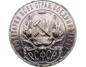 Сколько стоит 1 рубль 1921 года