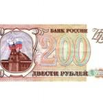 Сколько стоят бумажные 200 рублей 1993 года: цена и характеристика