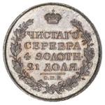 Сколько в среднем стоит монета 1 рубль 1814 года?