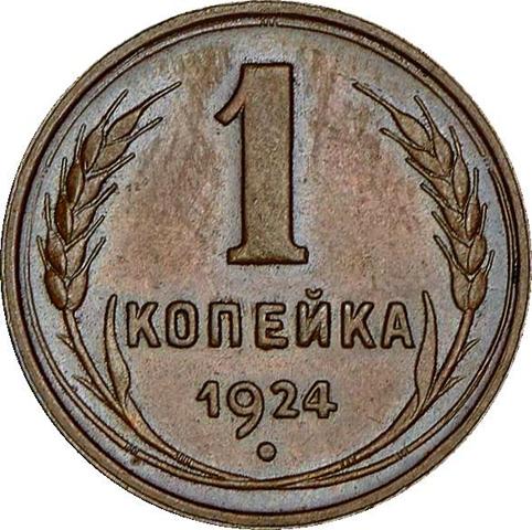 Монета с гладким гуртом
