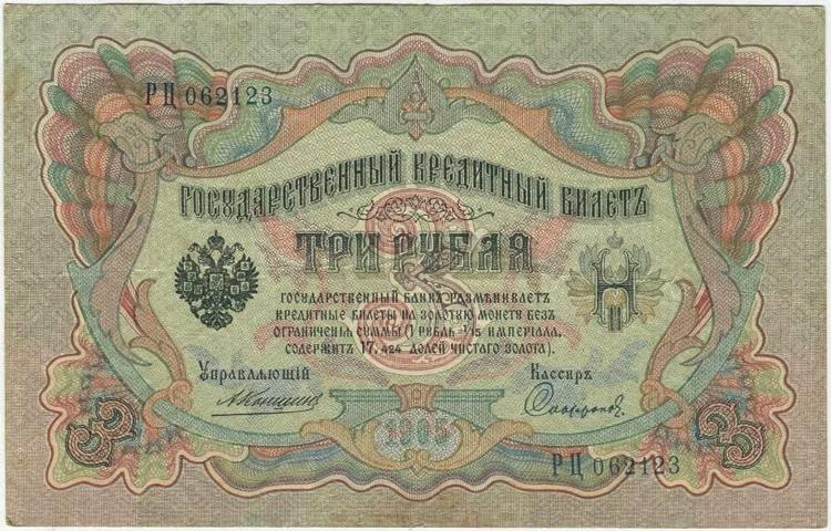 Купюра с подписью Коншина