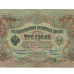 Сколько стоит банкнота 3 рубля 1905 года: характеристика и цена