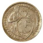 Сколько в среднем стоит монета 15 копеек 1932 года?