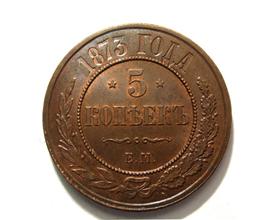 Сколько стоит монета 5 копеек 1873 года