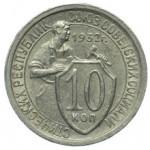 Сколько в среднем стоит монета 10 копеек 1932 года