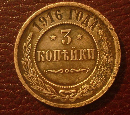 Передняя часть монеты