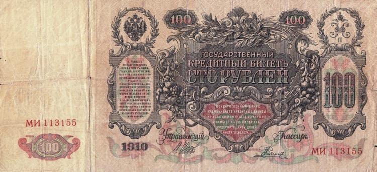 Как выглядят бумажные 100 рублей