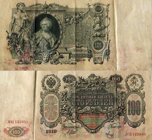 Бумажные 100 рублей с разных сторон