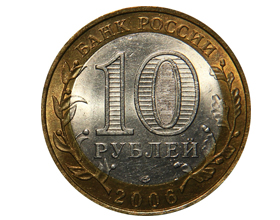 Сколько в среднем стоит монета 10 рублей 2006 года