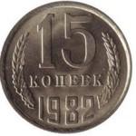 Сколько в среднем стоит монета 15 копеек 1982 года
