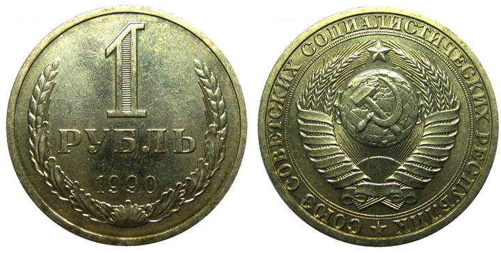 Монеты 1 рубль 1990