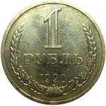 Сколько стоит монета 1 рубль 1990 года: цена и описание