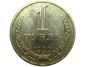Сколько стоит монета 1 рубль 1990 года
