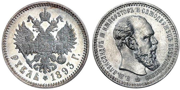 1 рубль 1893 года