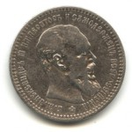 Сколько стоит 1 рубль 1893 года — средняя цена